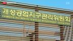 Video «Nordkorea zündelt weiter» abspielen