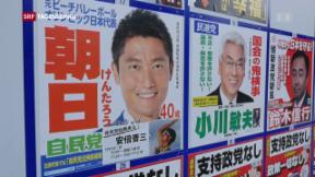 Video «Oberhaus-Wahlen in Japan» abspielen